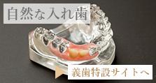 自然な入れ歯