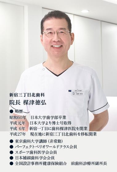 新宿三丁目北歯科 院長 楳津徳弘