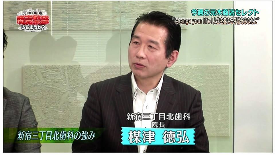 院長テレビ出演