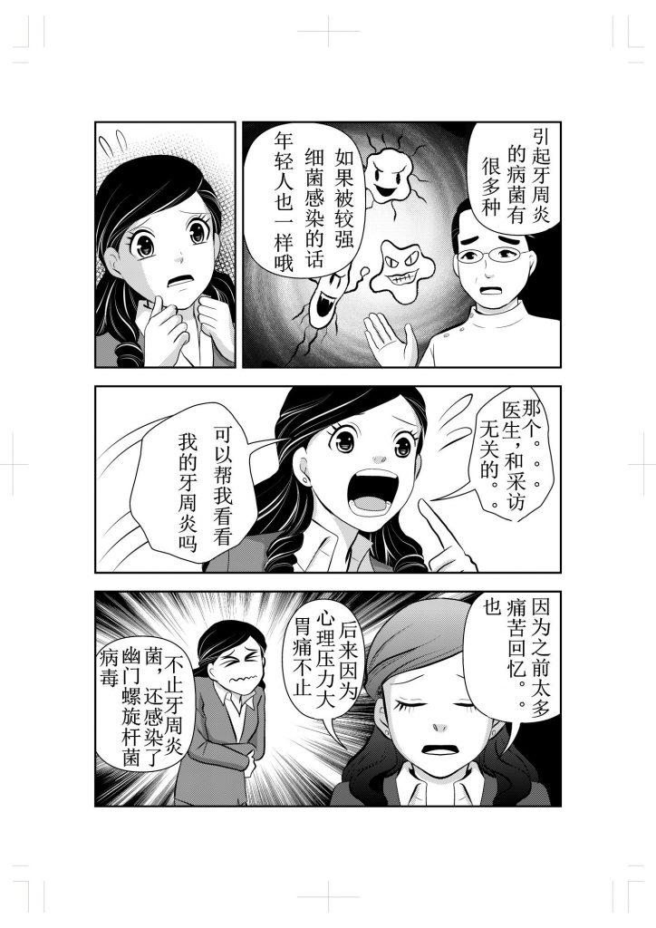 新宿三丁目北牙科的牙周炎治愈漫画故事12