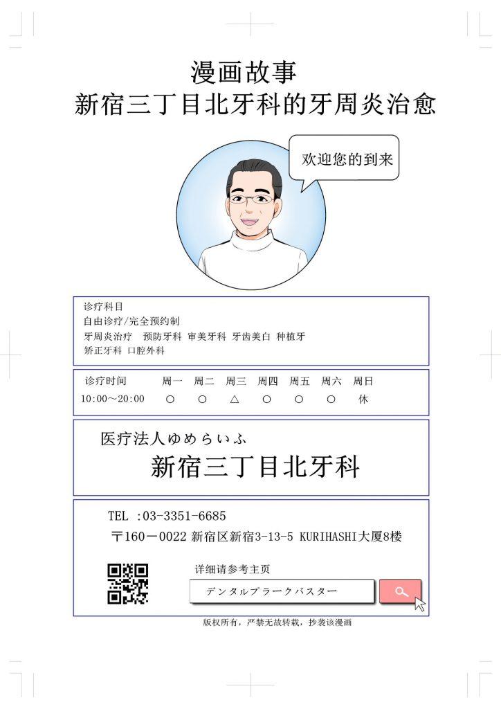 新宿三丁目北牙科的牙周炎治愈漫画故事21