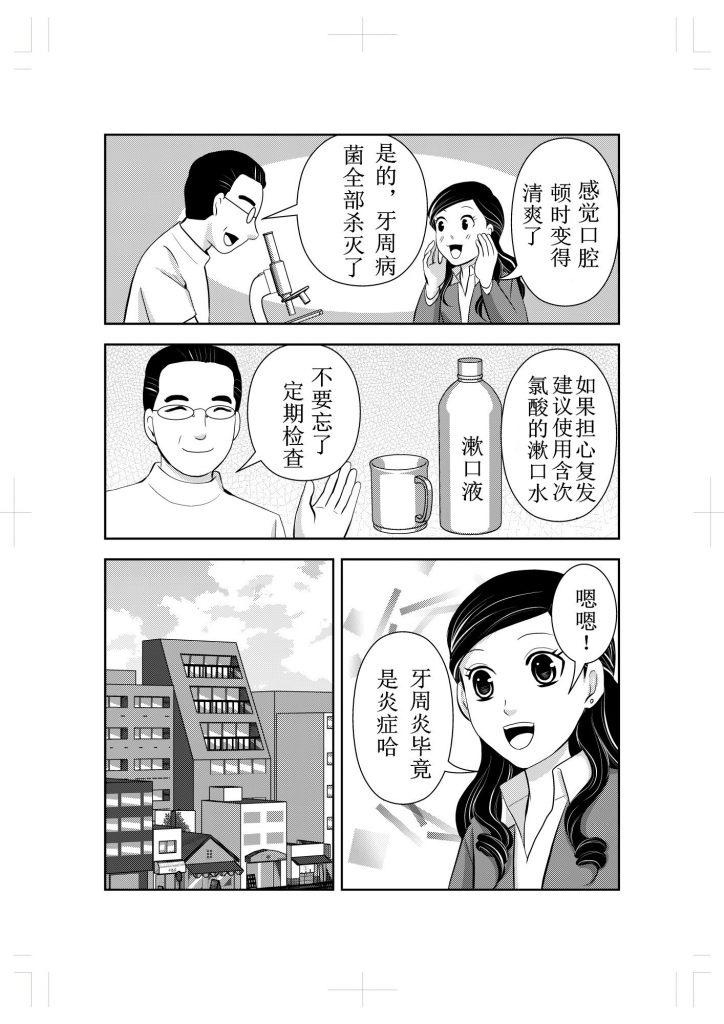 新宿三丁目北牙科的牙周炎治愈漫画故事16