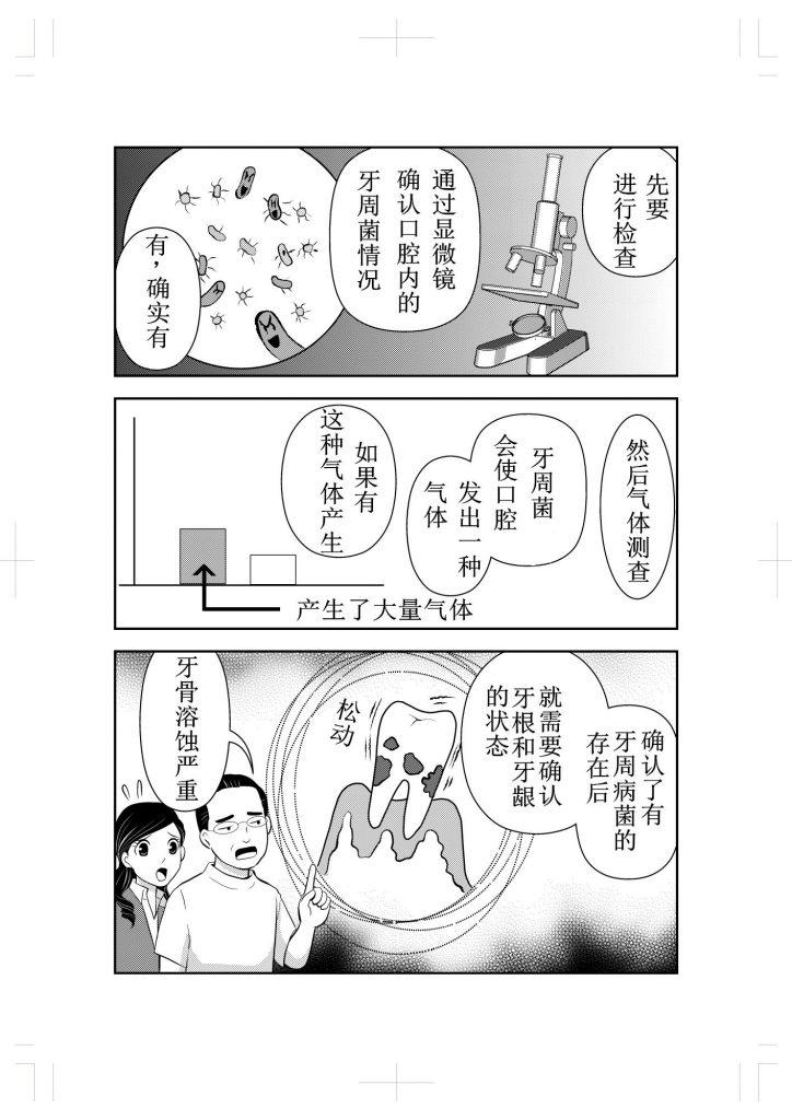 新宿三丁目北牙科的牙周炎治愈漫画故事14