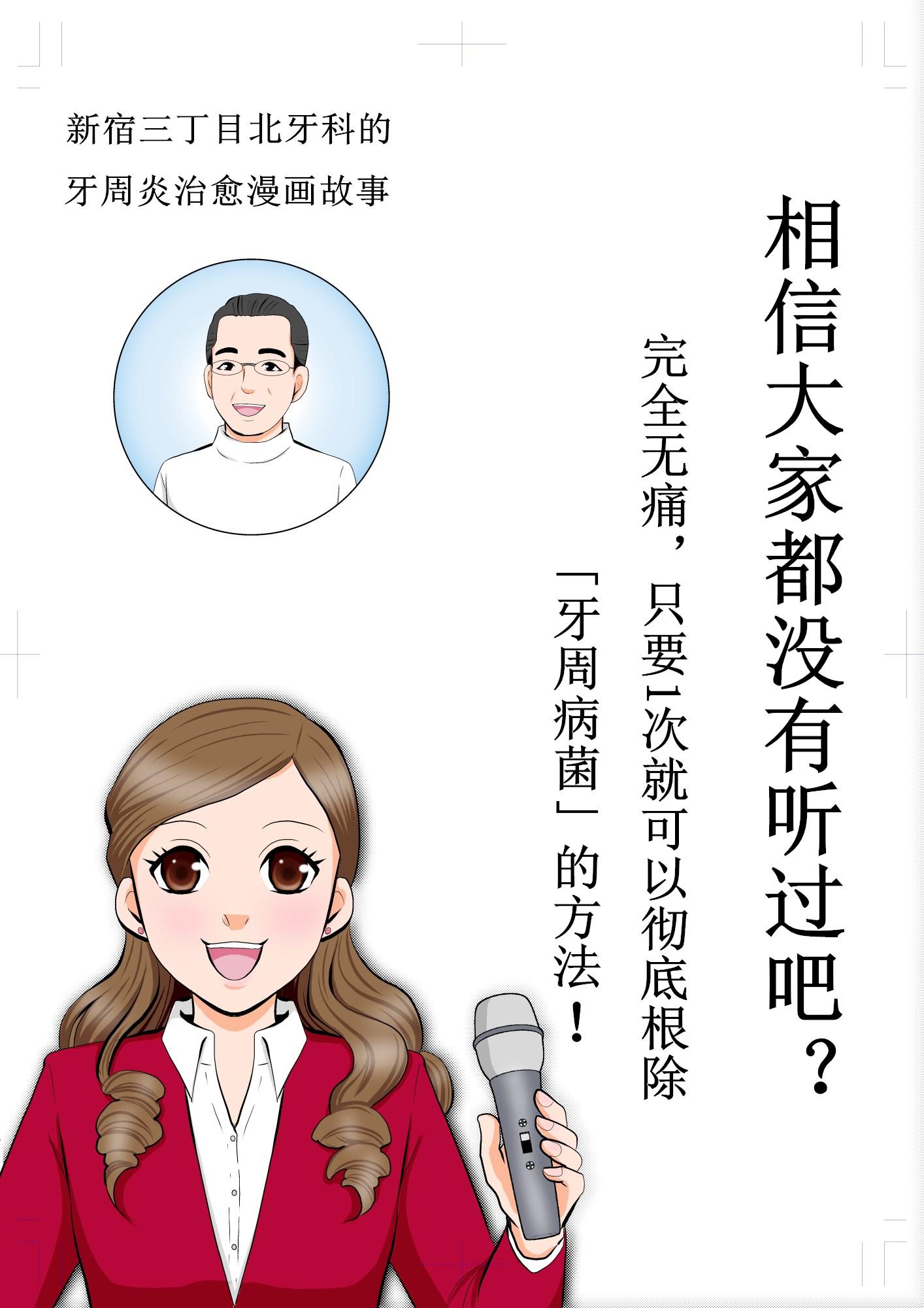新宿三丁目北牙科的牙周炎治愈漫画故事