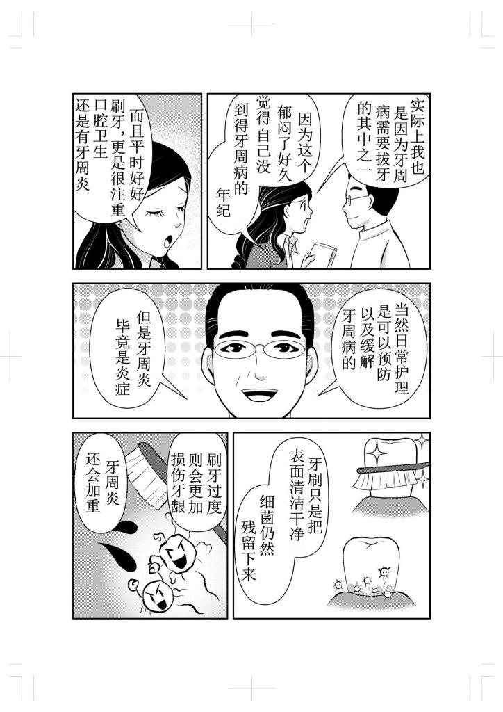 新宿三丁目北牙科的牙周炎治愈漫画故事11