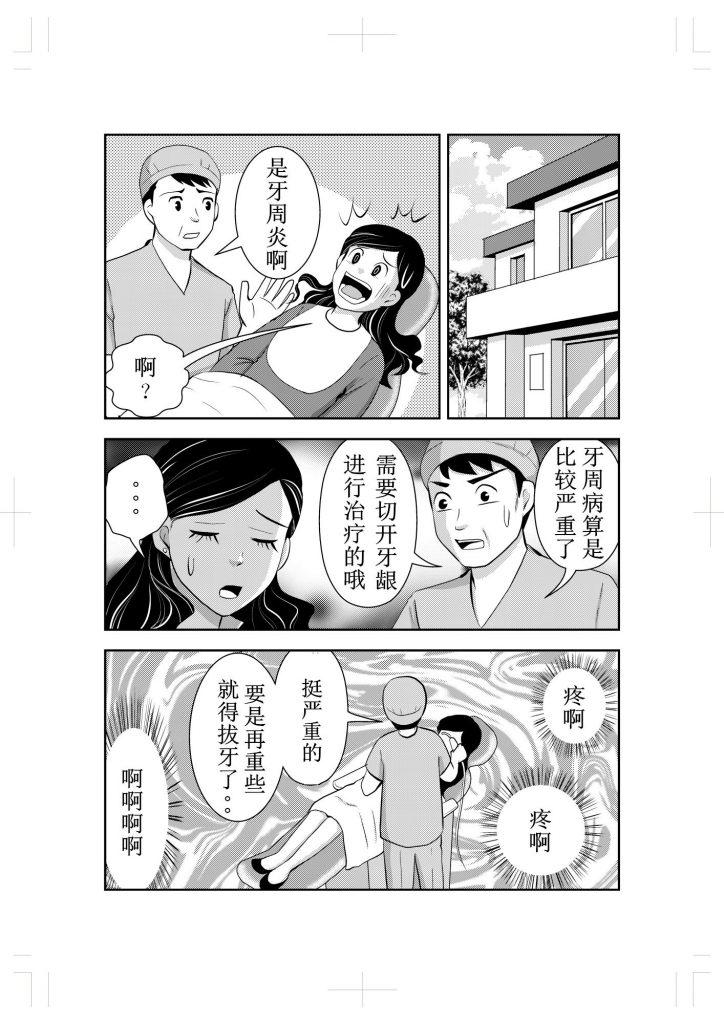 新宿三丁目北牙科的牙周炎治愈漫画故事3