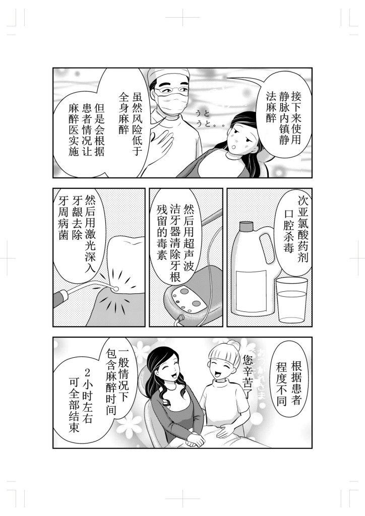 新宿三丁目北牙科的牙周炎治愈漫画故事15