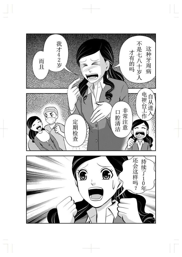 新宿三丁目北牙科的牙周炎治愈漫画故事6