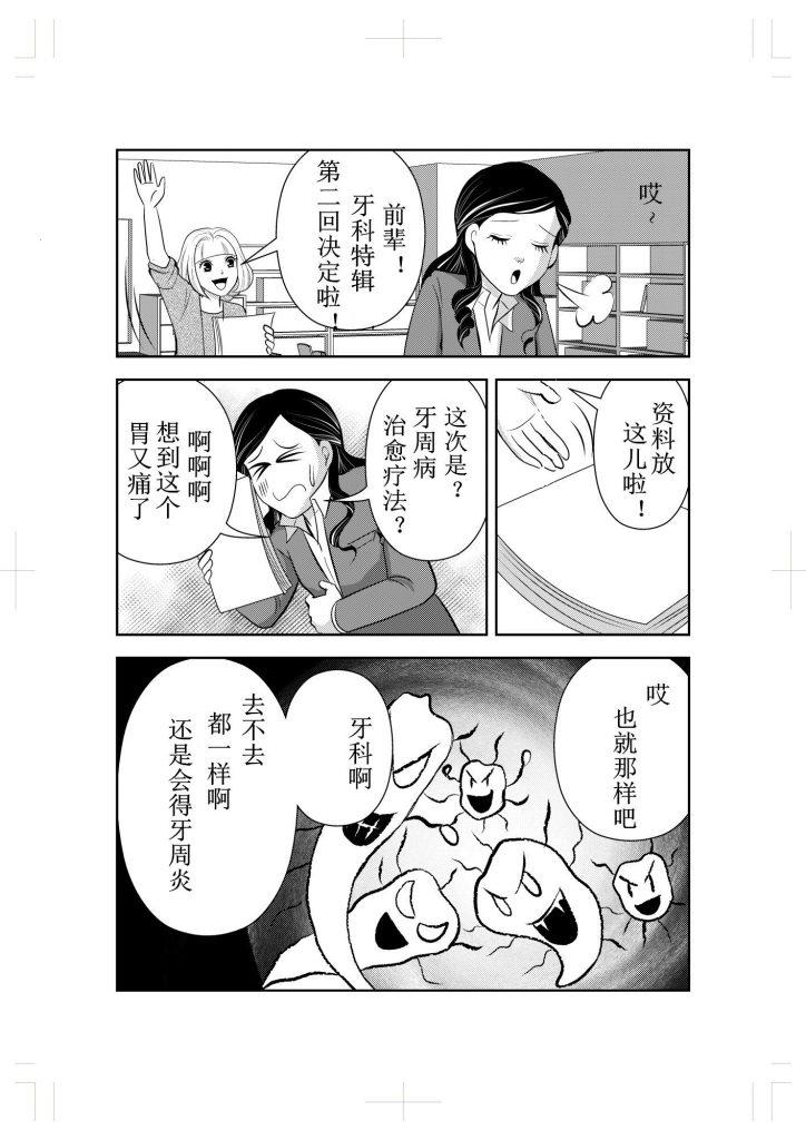 新宿三丁目北牙科的牙周炎治愈漫画故事7