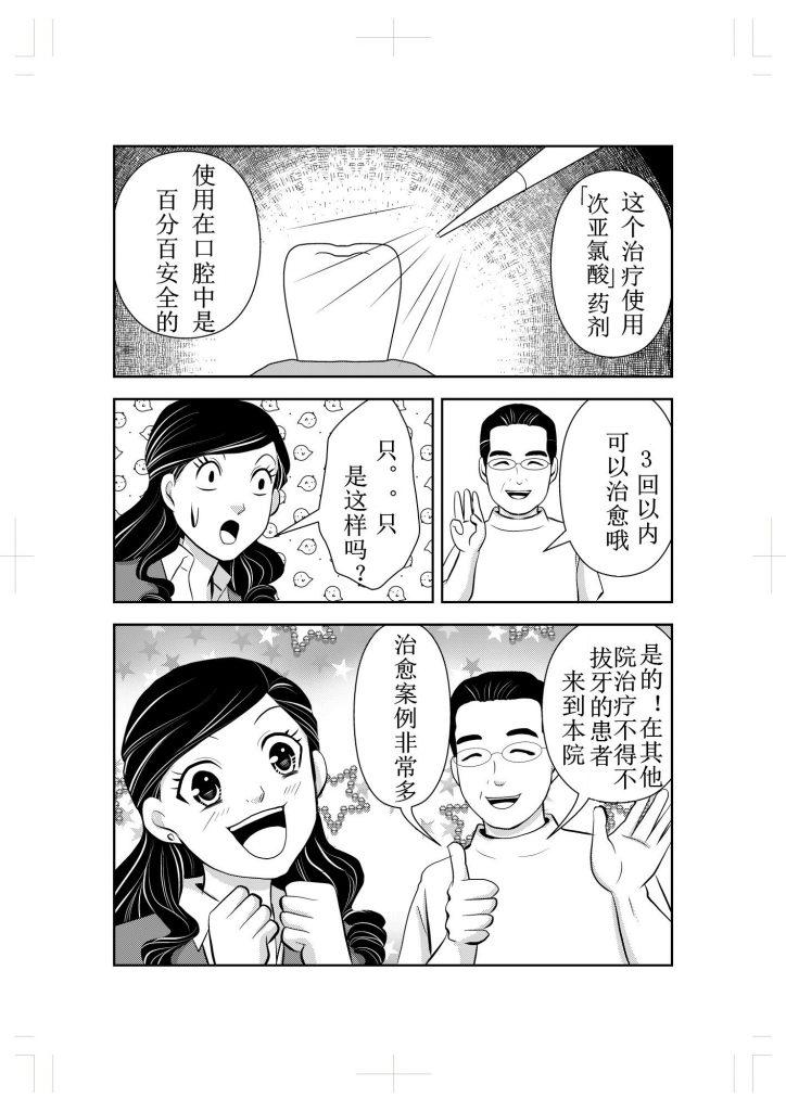 新宿三丁目北牙科的牙周炎治愈漫画故事10