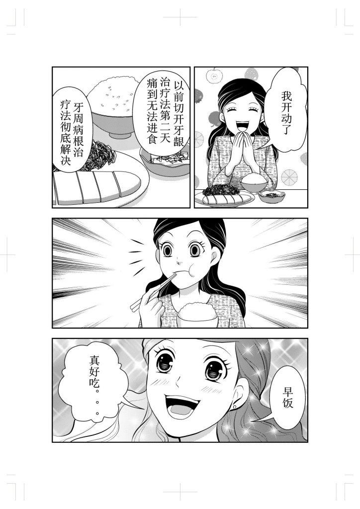 新宿三丁目北牙科的牙周炎治愈漫画故事17
