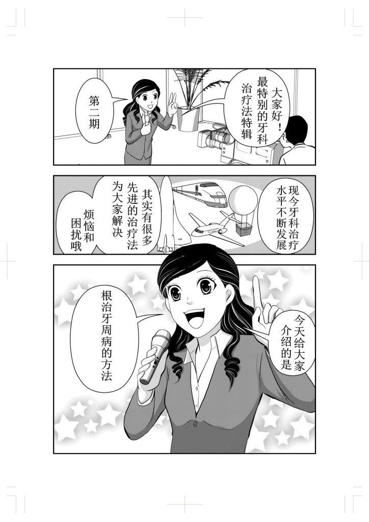新宿三丁目北牙科的牙周炎治愈漫画故事19