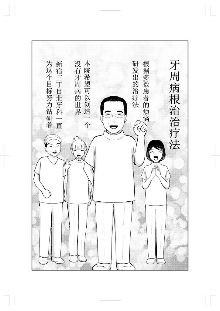 新宿三丁目北牙科的牙周炎治愈漫画故事20