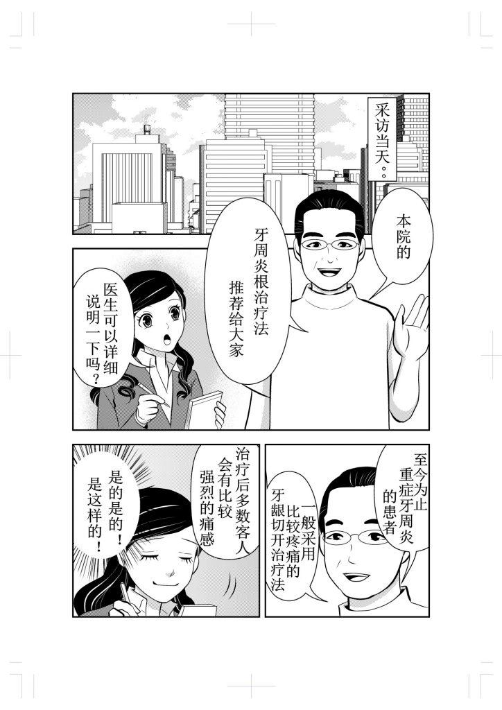 新宿三丁目北牙科的牙周炎治愈漫画故事8