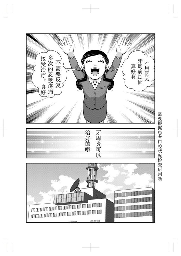 新宿三丁目北牙科的牙周炎治愈漫画故事18