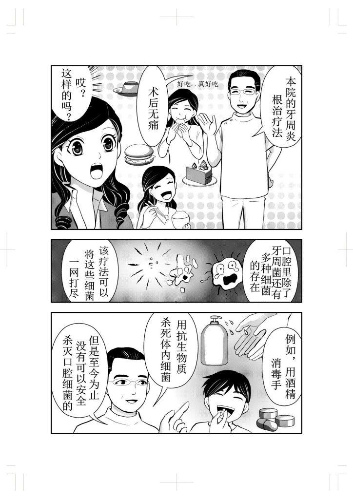 新宿三丁目北牙科的牙周炎治愈漫画故事9