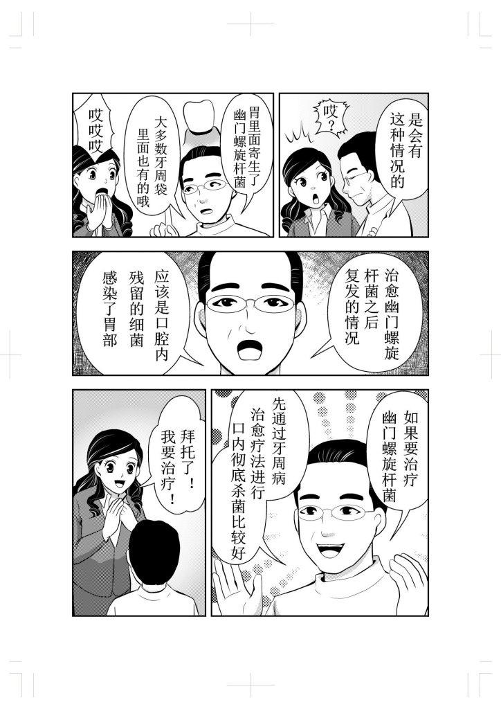 新宿三丁目北牙科的牙周炎治愈漫画故事13