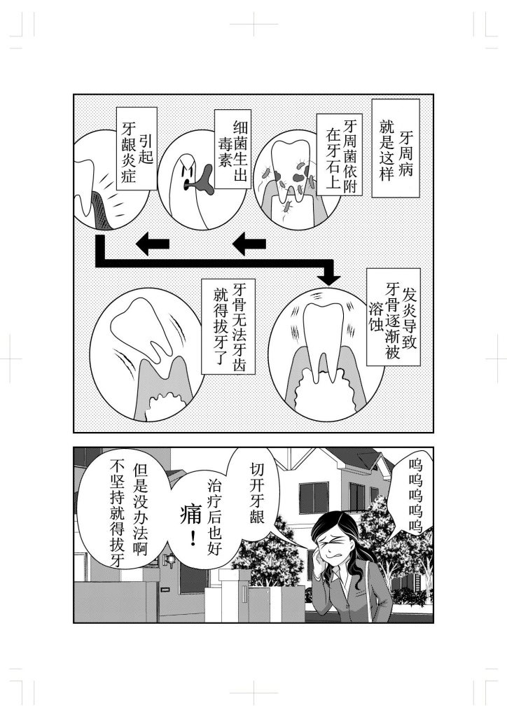 新宿三丁目北牙科的牙周炎治愈漫画故事4