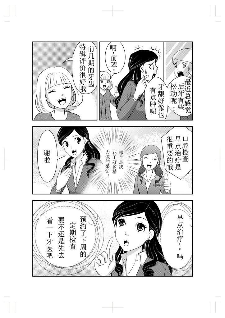 新宿三丁目北牙科的牙周炎治愈漫画故事2