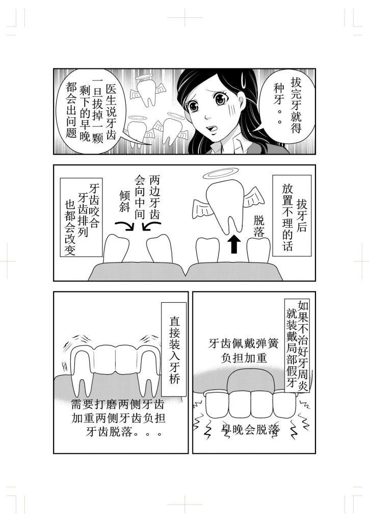 新宿三丁目北牙科的牙周炎治愈漫画故事5